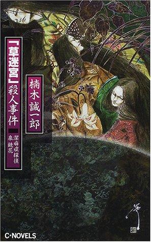 「草迷宮」殺人事件―潔癖症探偵 泉鏡花 (C・NOVELS)