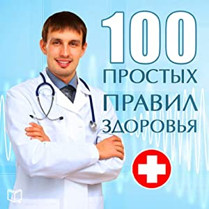 100 prostyh pravil zdorov'ja [The 100 Simple Rules of Health] | [Sergej Kochergin]