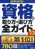 最新最強の資格の取り方・選び方全ガイド '13年版 (2013)