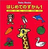 Baby Books はじめてのずかん〈1〉どうぶつ・とり・むし・しょくぶつ・くだもの・やさい