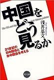 尖閣諸島沖の中国船衝突事件のあらましと戦後日本の領土問題1:残されていたフジタ社員の釈放
