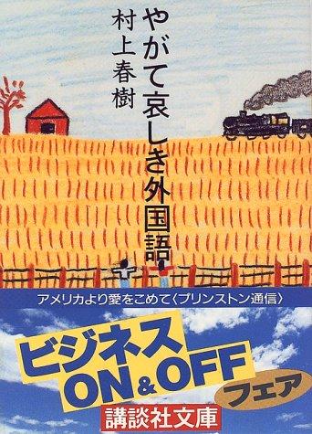 やがて哀しき外国語 (講談社文庫) / 4062634376