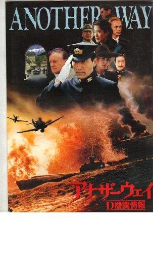 映画パンフレット 「アナザーウェイ」 監督 山下 耕作 出演 役所 広司