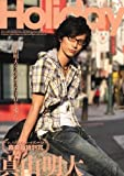 真山明大Holiday[DVD]
