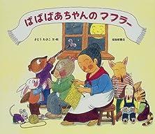 ばばばあちゃんのマフラー (日本傑作絵本シリーズ)