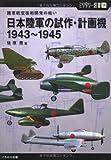 陸軍航空技術開発の戦い 日本陸軍の試作・計画機 1943~1945 (ミリタリー選書)