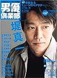 男優倶楽部 (Vol.20(2005summer)) (キネ旬ムック)