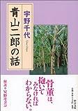 青山二郎の話 (中公文庫)