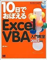 10日でおぼえるExcelVBA入門教室2003対応