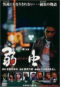 弱虫(チンピラ) [DVD]