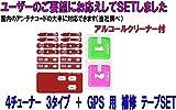 補修両面テープの購入の種類を迷ったらコレ!!3M お得・地デジアンテナコード用補修両面テープ4枚×3セット+GPS用1枚純正・汎用タイプ多数適合します おまけアルコールウエット・ドライクリーナー付 国内販売のほとんどの4チューナーのアンテナコードに適合(当社調べ)