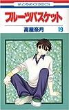 フルーツバスケット (19) (花とゆめCOMICS (2884))