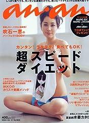 anan(アンアン) 04/30・05/07日合併特大号(2008/4/25)