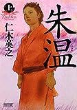 朱温 上 (朝日文庫)