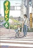 よつばと! (6) (電撃コミックス)