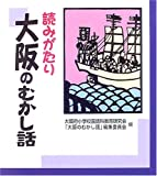 読みがたり 大阪のむかし話