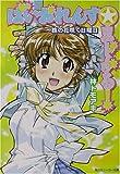 ばいおれんす・まじかる!―核の花咲く日曜日 (角川スニーカー文庫)