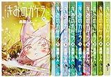 きみのカケラ 全9巻 完結セット (少年サンデーコミックス)