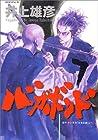 バガボンド 第7巻 2000年07月21日発売