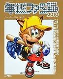 年鑑ファミ通 2010―Famitsu the Best (エンターブレインムック)