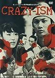CRAZY-ISM クレイジズム [DVD]