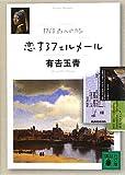 恋するフェルメール 37作品への旅 (講談社文庫)
