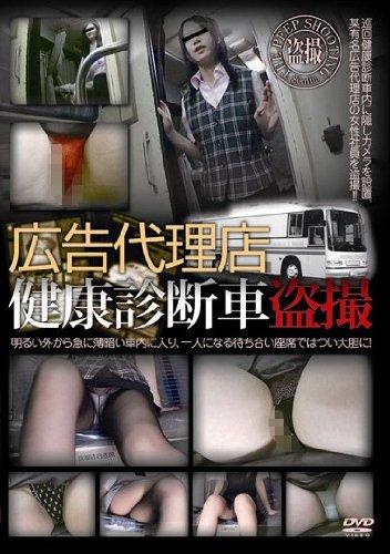 広告代理店健康診断車盗撮/桃源郷/五右衛門 [DVD]