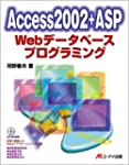Access2002 + ASP Web Database Program...