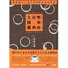 喫茶店(カフェ)百科大図鑑―ぼくの伯父さんのスクラップブック