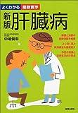 肝臓病 (よくわかる最新医学)