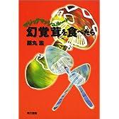 幻覚茸(マジックマッシュルーム)を食べたら