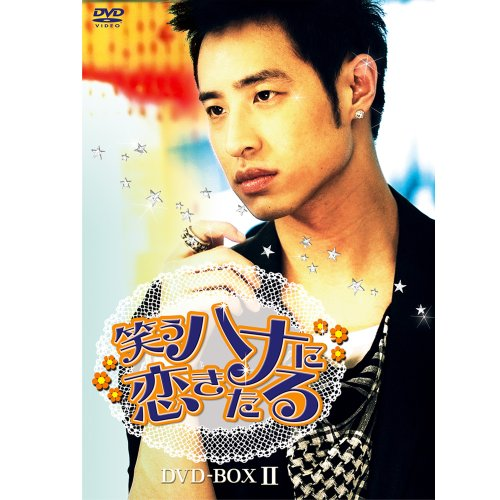 笑うハナに恋きたる DVD-BOX II