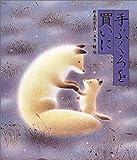 <童話・絵本> 豊かな心を育てる読み聞かせ。お休み前にお子さんと楽しいひとときをどうぞ。