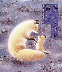 手ぶくろを買いに (日本の童話名作選)