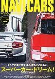 NAVI CARS (ナビカーズ) 14 2014年 11月号 [雑誌]