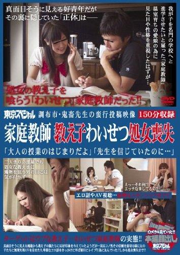 [] 調布市・鬼畜先生の蛮行投稿映像 家庭教師 教え子わいせつ処女喪失 「大人の授業のはじまりだよ」「先生を信じていたのに…」 東京スペシャル