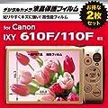 �y�܂Ƃߔ����Z�b�g�zHAKUBA �t���ی�t�B���� �y���S�֗���2���g�z  Canon 610F 110F ��p AMDGF-CAX610 [�t���X�g���[�V�����t���[�p�b�P�[�W(FFP)]
