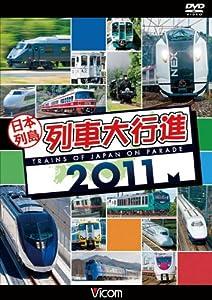日本列島列車大行進2011 [DVD]
