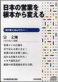 CD「日本の営業を根本から変える」