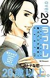 ラブカレ 極上メンズ読本!over20 (KC デザート)