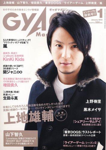 恋メン Vol.8 (2010 SUMMER)