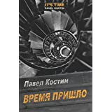 IT'S TIME (Russian Edition)by Pavel Kostin