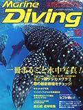 Marine Diving (マリンダイビング) 2012年 12月号 [雑誌]