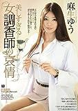 美しすぎる女調香師の哀情 麻生ゆう アタッカーズ [DVD][アダルト]