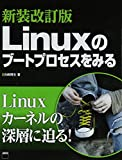 新装改訂版 Linuxのブートプロセスをみる