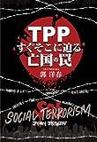 TPPすぐそこに迫る亡国の罠
