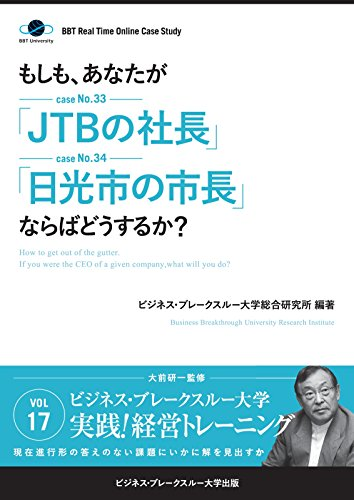 【大前研一のケーススタディ】もしも、あなたが「JTBの社長」「日光市の市長」ならばどうするか? (ビジネス・ブレークスルー大学出版(NextPublishing))