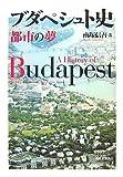 ブダペシュト史―都市の夢