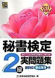 秘書検定2級実問題集〈2011年度版〉