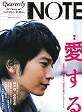Quarterly NOTE 2013.Spring.vol.1―特集 愛する~恋愛から偏愛まで、身近な愛の7ストーリー。 (別冊プラスワンリビング)